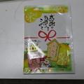 Photos: 柚子の入浴剤