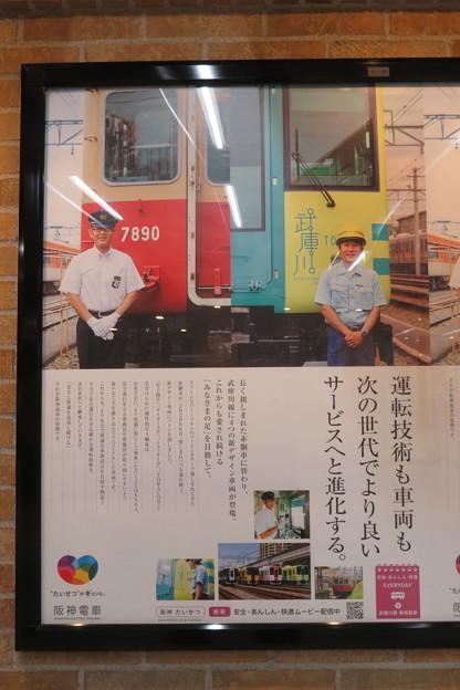 武庫川線 新しい車両へ_02