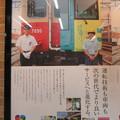 Photos: 武庫川線 新しい車両へ_02