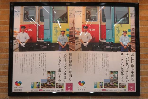 Photos: 武庫川線 新しい車両へ_01