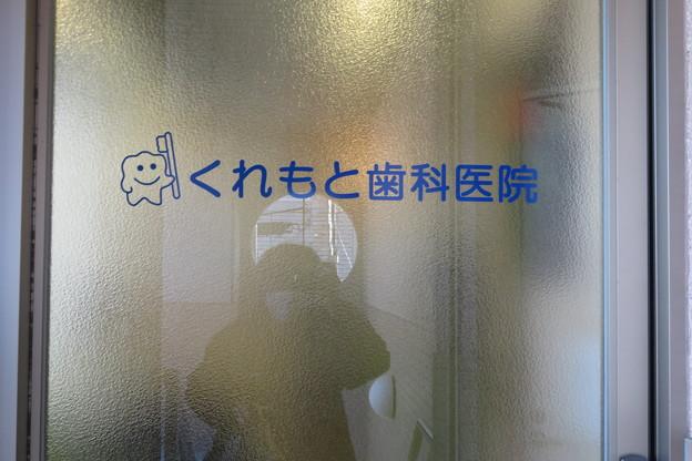 くれもと歯科医院