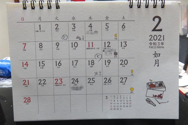 如月カレンダー