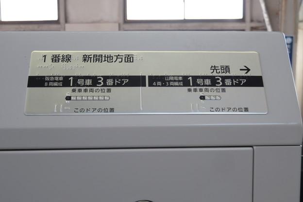 阪急三宮駅 ホームドア_03
