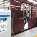 Photos: 阪急三宮駅 ホームドア_05