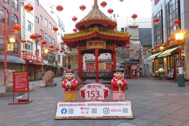 南京町 153周年_01