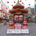 Photos: 南京町 153周年_01