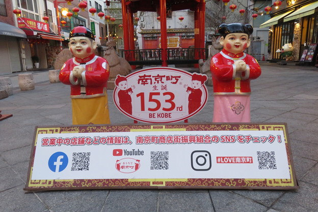 南京町 153周年_02