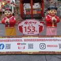 Photos: 南京町 153周年_02
