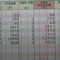 Photos: ジャックスWeb明細サービス_02