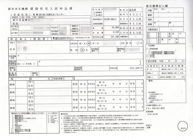 Photos: UR入居申込
