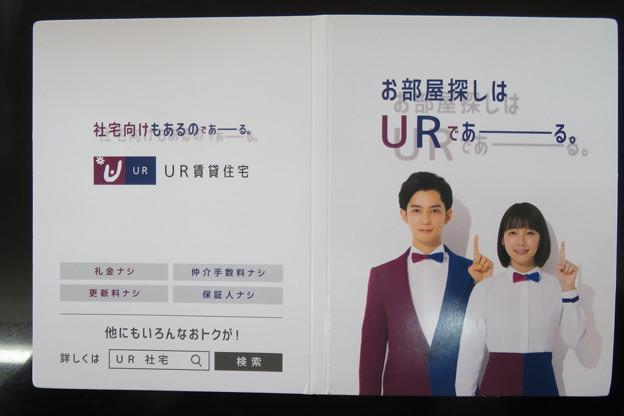 Photos: UR粗品_02