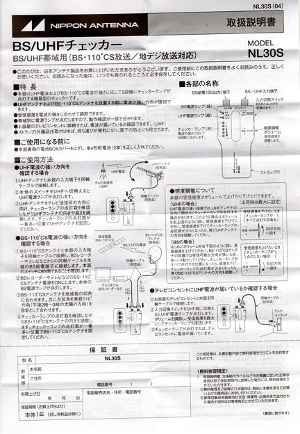 Photos: BS地デジ電波強度測定取説_01