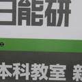 Photos: 日能研問題 ジェンダー平等_02