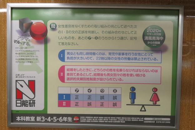 日能研問題 ジェンダー平等_01