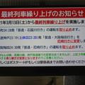 Photos: 最終電車繰り上げ