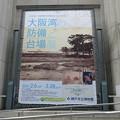 神戸市立博物館_02