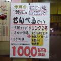 Photos: 鈴ぎんのせんべろセット