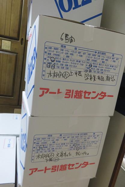 引っ越し 本棚書籍梱包_01