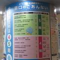 北須磨支所_02