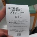 転入手続き_01