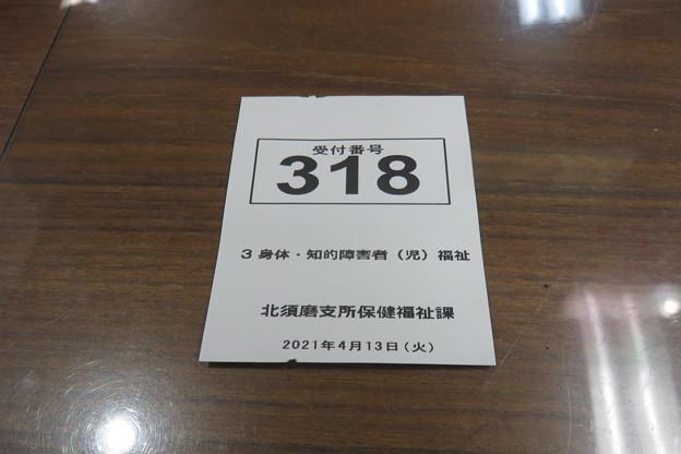 障害者手帳住所変更_01