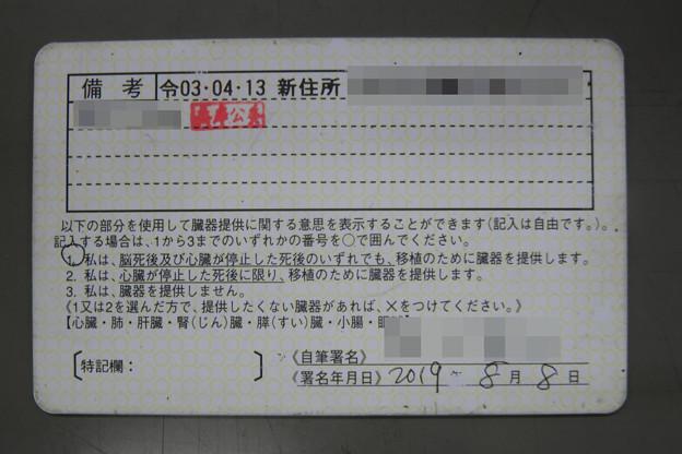 免許証住所変更_04