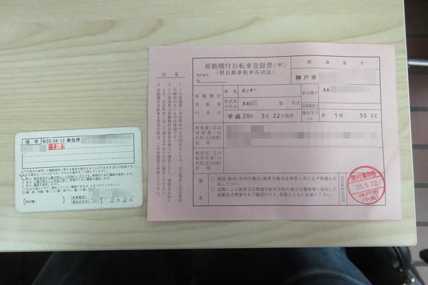 原付登録票住所変更_02