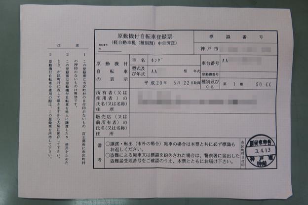原付登録票住所変更_03