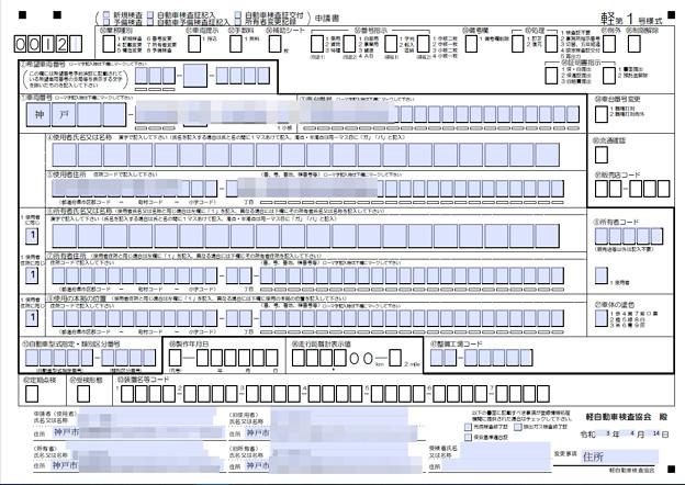 車検証住所変更申請書
