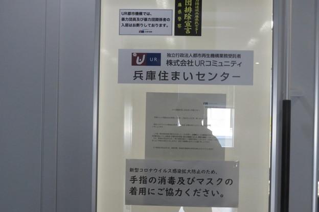 兵庫住まいセンター_01