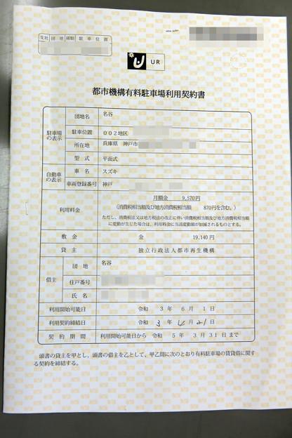 UR駐車場契約書_01