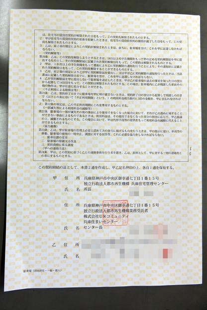 UR駐車場契約書_02
