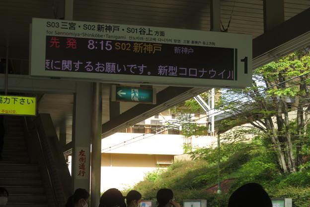 名谷駅1番ホーム