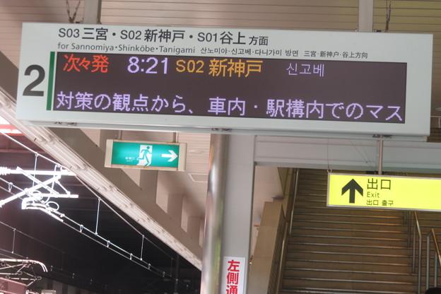 名谷駅2番ホーム 名谷始発_01