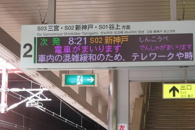 名谷駅2番ホーム 名谷始発_02