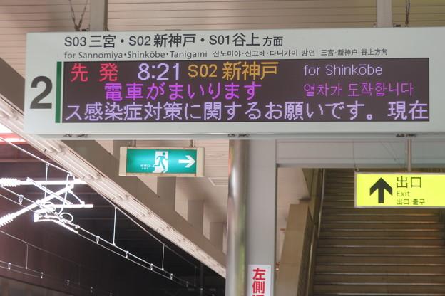 名谷駅2番ホーム 名谷始発_03