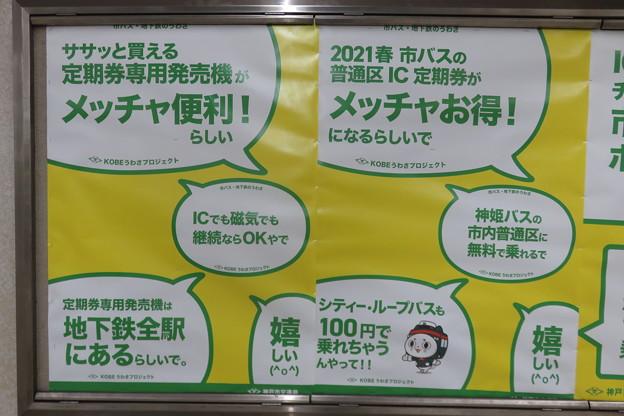 お得な神戸市営地下鉄_04