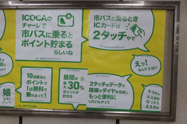 お得な神戸市営地下鉄_03