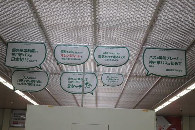 お得な神戸市営地下鉄_02