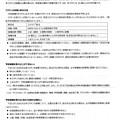 新型コロナワクチン案内03