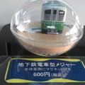地下鉄電車メジャー_01