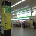 名谷駅ファミリーマート
