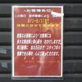 Photos: まん延防止措置による休業_05