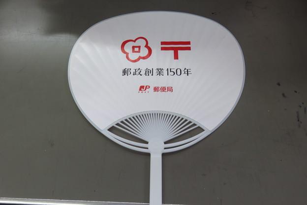 郵政創業150年_01