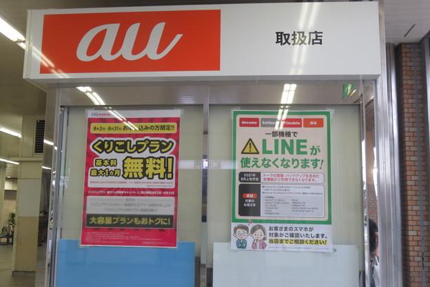 LINEが使えなくなります_01