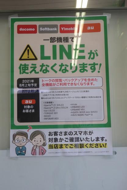 LINEが使えなくなります_02