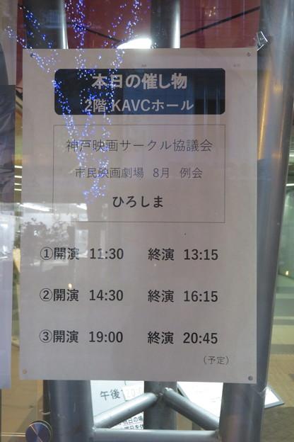映画 ひろしま 上映案内_01