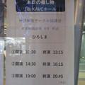 Photos: 映画 ひろしま 上映案内_01