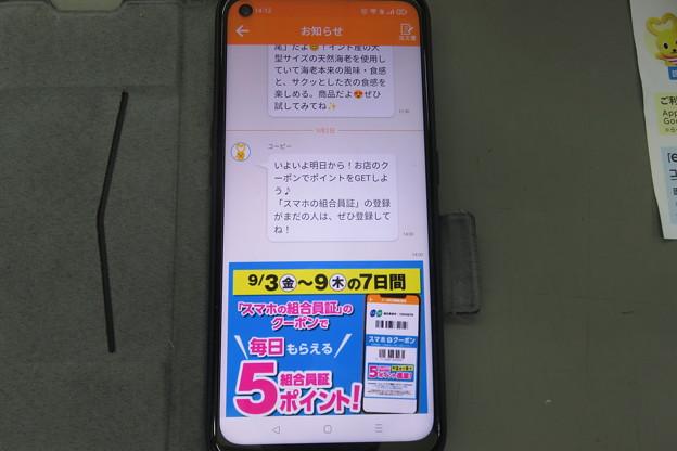 コープこうべアプリ登録_05