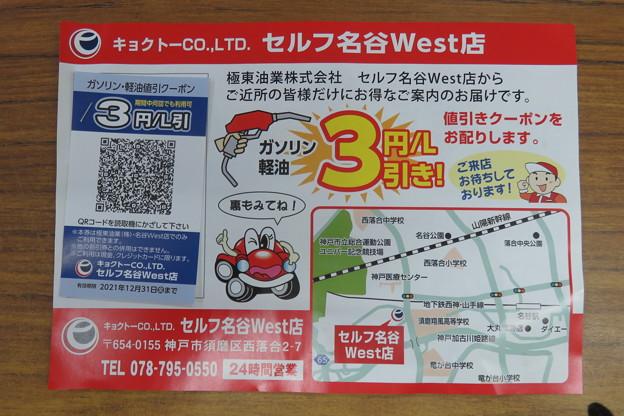 Photos: セルフ名谷West店クーポン_01